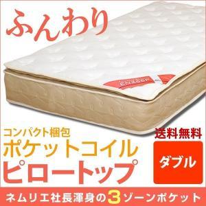 マットレス ポケットコイル ダブル ベッド用  ふんわりピロートップ 3ゾーン EN266P|bedandmat