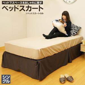 ベッドスカート ブラウン シングル EN050用 S−EN10/BR bedandmat