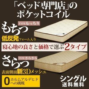 マットレス ポケットコイル シングル または 85スモールシングル ベッド用 低反発フォーム EN111P  3Dメッシュ BB118P|bedandmat