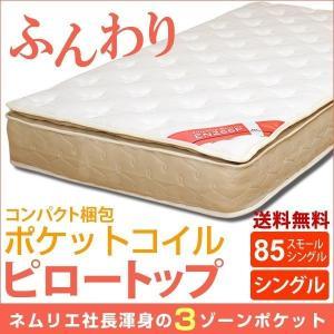 マットレス ポケットコイル シングル ベッド用 ふんわりピロートップ 3ゾーン 厚め22cm EN266P|bedandmat