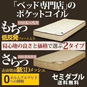 マットレス ポケットコイル セミダブル ベッド用 低反発フォーム EN111P 3Dメッシュ BB118P|bedandmat