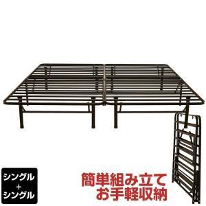 ベッド パイプベッド シングル+シングル 折りたたみ ファミリーサイズ ベッドフレーム EN050 EN050 bedandmat