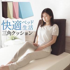 ウレタン 三角クッション 逆流性食道炎 枕 高反発 ベッド 介護 寝返り 洗濯 体位変換 20D