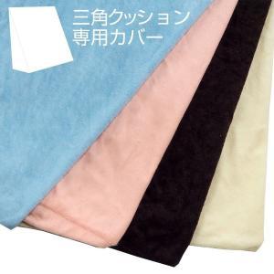 三角クッション専用カバー 洗い替え パイル生地 洗濯可能|ベッドアンドマットレス