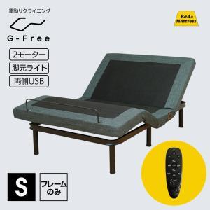 期間限定 開梱設置無料 送料無料  大人気の電動ベッド。 ソファベッドのようにリクライニングして快適...