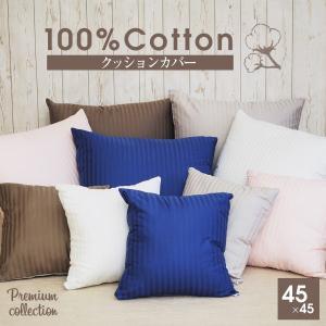 綿100% クッションカバー 高級 ホテル仕様 ダマスクストライプ 300 45×45 プレミアムコレクション ベッドアンドマットレス