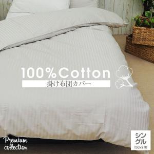 寝室に調和する厳選した5カラー 高品質な長綿のインド綿100% 高級ホテルで仕様される打ち込み本数3...