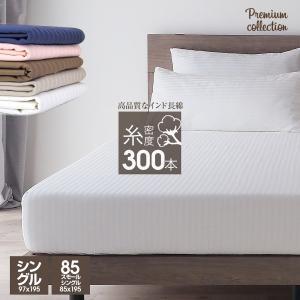 送料無料(メール便でお届け)   寝室に調和する厳選した5カラー 高品質な長綿のインド綿100% 高...