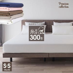 送料無料  寝室に調和する厳選した5カラー 高品質な長綿のインド綿100% 高級ホテル仕様の打ち込み...