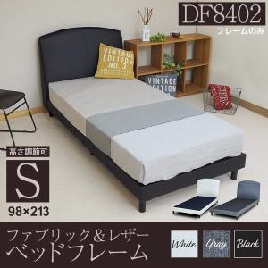 ベッド ベッドフレーム シングル シンプル レザー ファブリック  HB付き イージーケア DF84...