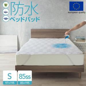 防水 ベッドパッド スペイン製 シングル おねしょパッド ALTA-PU