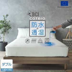 マットレスプロテクター ダブル スペイン製 防水 通気性 水をはじく COTBIO ベターコットン|ベッドアンドマットレス
