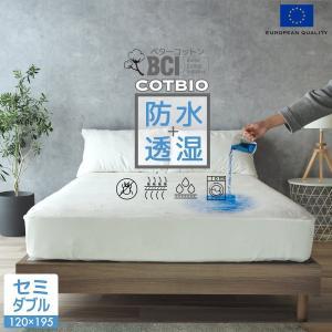 マットレスプロテクター セミダブル スペイン製 防水 通気性 水をはじく COTBIO ベターコットン|ベッドアンドマットレス