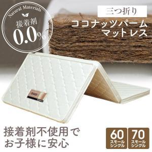 三つ折り マットレス 60スモールシングル 又は 70スモールシングル (セミシングル) ココナッツ...