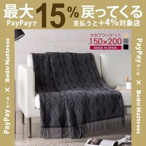 ブランケット 大判 スペイン製 150×200 毛布 ひざ掛け ケーブルの写真