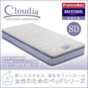 フランスベッド マットレス セミダブル クラウディア CL-BAEシルキーDLX