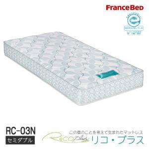 フランスベッド マットレス セミダブル リコ・プラス RC-03 環境対応 エコマーク