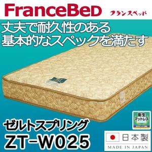 フランスベッド マットレス セミダブル ゼルトスプリング ZT-W025 ZELTスプリング