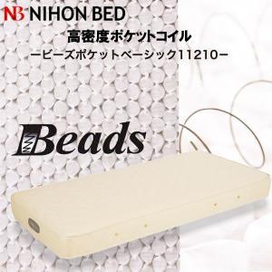 日本ベッド ビーズポケット ベーシック セミダブル マットレス ポケットコイル ベッド用 11210|bedandmat