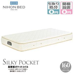 日本ベッド シルキーポケット レギュラー 160クイーン マットレス ポケットコイル ベッド用 11209|bedandmat