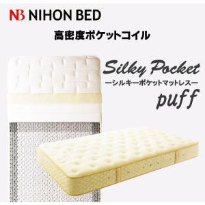 マットレス 160クイーン ポケットコイル 日本ベッド シルキーパフ 11190|bedandmat