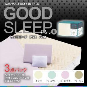 フランスベッド ワイドダブル 用品3点セット シーツ ベッドパッド グッドスリーププラス バイオ 3点パック|bedandmat