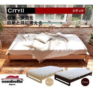 ベッド フレーム シングル センベラ スノコ City2 シ...