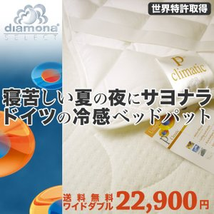 ワイドダブル ベッドパッド P クリマティック 夏はクール 洗濯は60℃迄OK クール寝具 【プライオリティ対応】|bedandmat