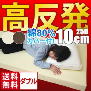 マットレス ダブル 高反発 ベッド 10cm ウレタンマット...