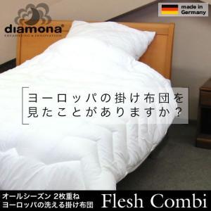 掛け布団 ダブル P フレッシュ コンビ 2枚合わせ アレルギーに優しい(D−掛布団フレッシュコンビ|bedandmat