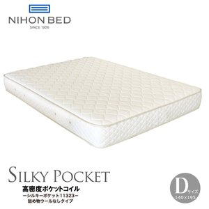 日本ベッド シルキーポケット レギュラー ダブル マットレス ポケットコイル ベッド用 11209|bedandmat