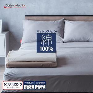 ボックスシーツ シングルロング 綿100% ベッド用 マットレスカバー ワンタッチ ゴム留めタイプ ...
