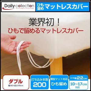 送料無料  打ち込み本数(糸密度)196本 肌に触れる布だから綿100%がいい  【サイズ】 幅14...