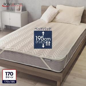 ベッドパッド 170クイーン 170 洗える ベーシック デイリーコレクション bedandmat
