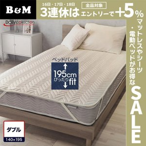 ベッドパッド ダブル 洗える ベーシック デイリーコレクション