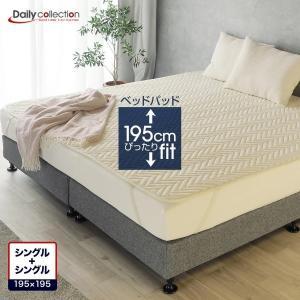 ベッドパッド シングル+シングル ファミリーサイズ 洗える 2台用 ベーシック デイリーコレクションの写真