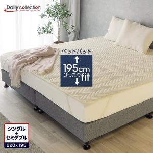 ベッドパッド シングル+セミダブル ファミリーサイズ 洗える 2台用 ベーシック デイリーコレクションの写真