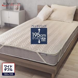 ベッドパッド ワイドダブル 洗える ベーシック デイリーコレクション|bedandmat