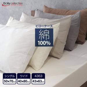 ピローケース 枕カバー 綿100% コットン 50×70 40×80 肌触りが良い デイリーコレクション|ベッドアンドマットレス