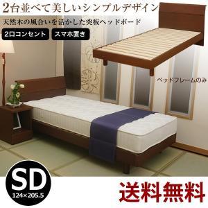ベッドフレーム セミダブル すのこ 木製 ベッド  ステーションタイプ ブラウン ナチュラル DW5002|bedandmat
