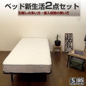 シングル マットレス付きベッド 安い ポケットコイル と パイプベッド マットレスつき マットレスセット EN050とBB101P  EN050とEN101P 新生活セット|bedandmat