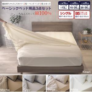 ベッド用品3点セット 160クイーン 160 綿100% ボックスタイプ シーツ マットレスカバー ベッドパッド 寝具 キナリ モカ GBB3の写真