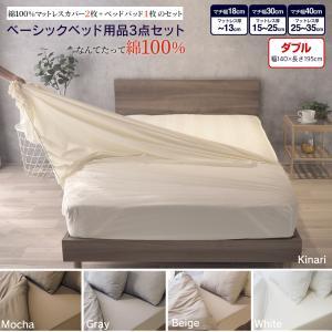 ベッド用品3点セット ダブル 綿100% ボックスタイプ シーツ マットレスカバー ベッドパッド 寝具 キナリ モカ GBB3の写真