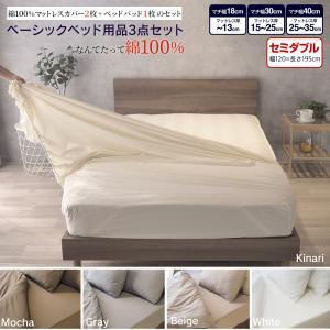 ベッド用品3点セット セミダブル 綿100% ボックスタイプ シーツ マットレスカバー ベッドパッド 寝具 キナリ モカ GBB3の写真