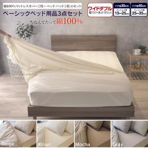 ベッド用品3点セット ワイドダブル 綿100% ボックスタイプ シーツ マットレスカバー ベッドパッド 寝具 キナリ モカ GBB3の写真