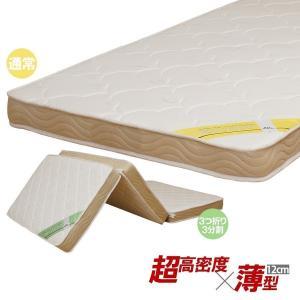 薄型ポケットコイル 厚さ12cm マットレス シングル (通常/三つ折り) EN120P/EN120P3|bedandmat