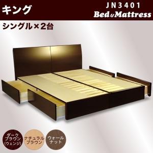 ベッド 引出し付きベッドフレーム キング(シングル2台のセッ...