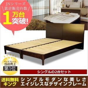 ベッド ベッドフレーム キング すのこ 木製 調整 シンプル ベッド 2台セット JN3402...
