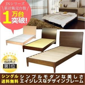 ベッド ベッドフレーム シングル すのこベッド 木製 調整 シンプル ベッド JN3402|bedandmat