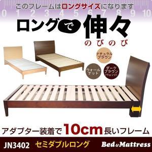 ベッド ベッドフレーム セミダブルロング すのこ 木製 調整...